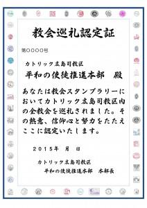 完歩賞_0000_雛形_本部長