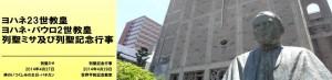 列聖記念20140427-29