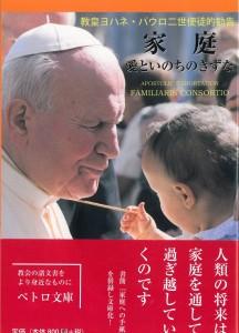 教皇ヨハネ・パウロ二世使徒的勧告 家庭_web