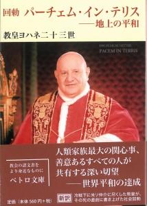 回勅パーチェム・イン・テリス-地上の平和_web