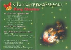 2014年クリスマス・新年ミサチラシ_web