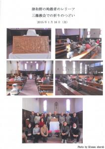 2015-01-15_三篠教会_web