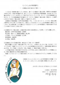 「いつくしみの特別聖年」広島教区の取り組みのご案内