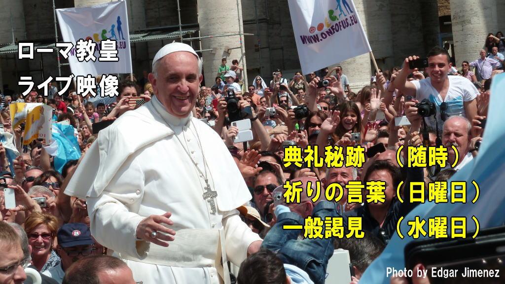 ローマ教皇ライブ映像_1024x576