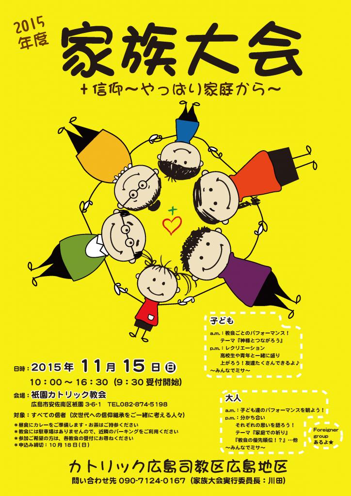 家族大会2015ポスター