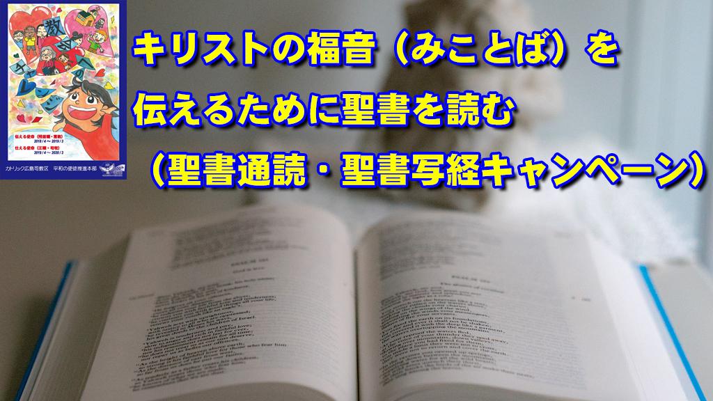 聖書通読・聖書写経キャンペーン