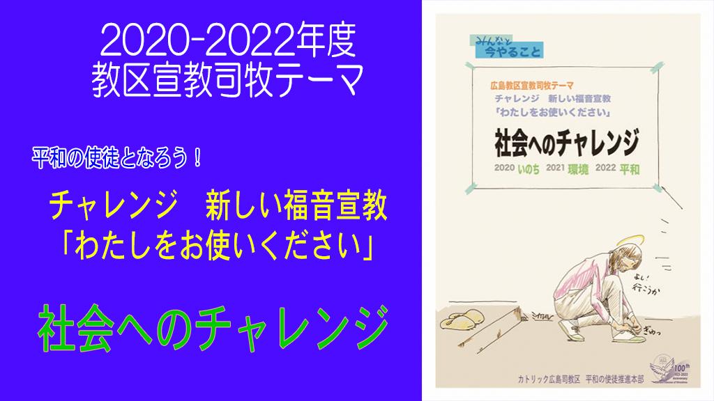 2020-2022教区テーマ_1024x576